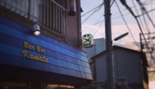 Bar Ber カマタ @稲村ケ崎