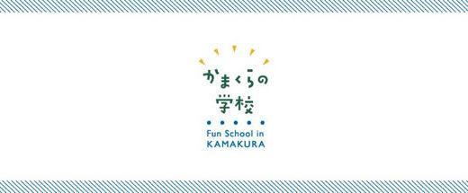 おすすめFacebookページ「かまくらの学校」