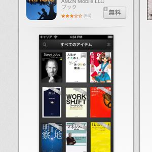 kindle版の本をiPhoneで読む方法