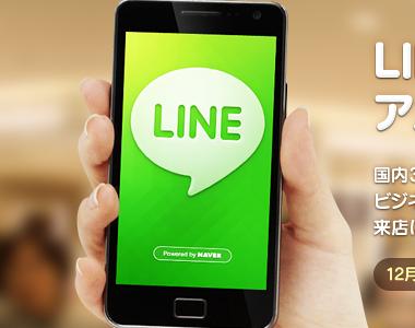 LINEの小規模店舗向けアカウント「LINE@(ラインアット)」について