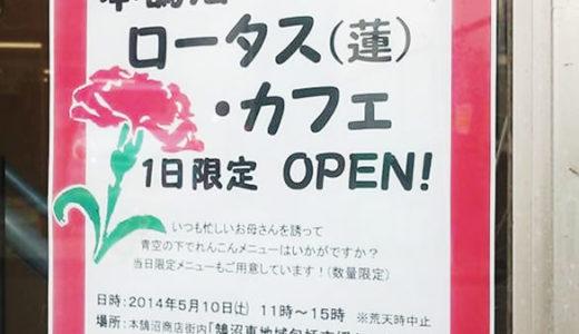 本鵠沼商店街「ロータスカフェ」オープン