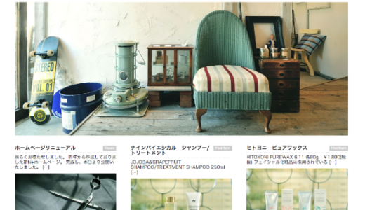 藤沢本町の美容室 N+リニューアル