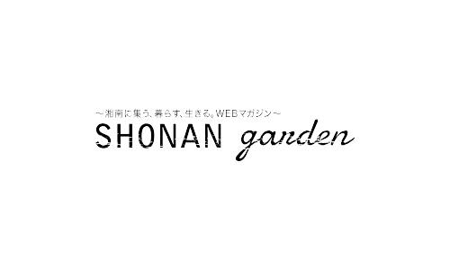 SHONAN gardenさんに取材して頂きました