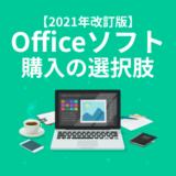 Officeソフト(エクセル・ワード)購入の選択肢