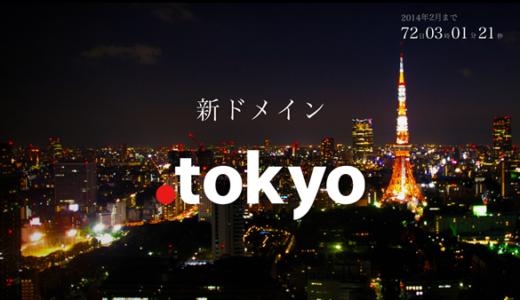 新ドメイン「.tokyo(ドットトーキョー)」
