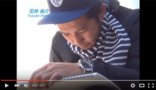 サーフライダーファウンデーションジャパン(Surfrider Foundation Japan)のメンバー登録について